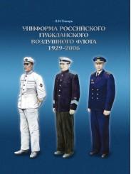 Униформа российского гражданского воздушного флота. 1929-2006 - Л.Н. Токарь
