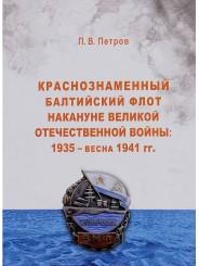 Краснознамённый Балтийский флот накануне Великой Отечественной войны: 1935 - весна 1941 - П.В. Петров
