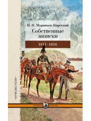 Собственные записки. 1811-1816 - Н.Н. Муравьев-Карсский