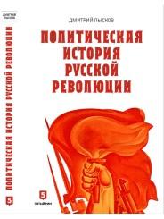 Политическая история русской революции - Дмитрий Лысков