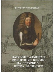 Царский адмирал. Корнелиус Крюйс на службе у Петра Великого - Т. Титлестад