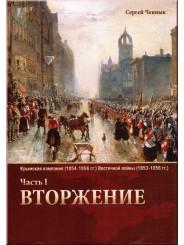 Крымская кампания (1854-1856 гг.) Восточной войны (1853-1856 гг.). Часть I. Вторжение  - Сергей Ченнык