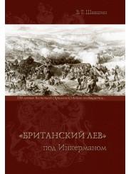 """""""Британский лев"""" под Инкерманом - В.Г. Шавшин"""