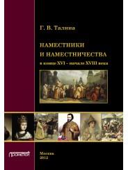Наместники и наместничества в конце XVI - начале XVIII века - Талина Г.В.