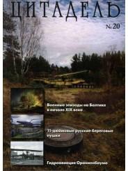 Цитадель №20. Сборник статей по истории фортификации и военно-морского флота