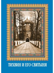 Тихвин и его Святыня. Описание города, Тихвинского Большого монастыря и пребывающей в нем Святыни