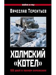 """Холмский """"котел"""". 105 дней в полном окружении - Вячеслав Терентьев"""