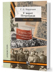 У ворот Петрограда (1919-1920) - Г.Л. Кирдецов