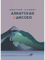 Азиатская одиссея - Дмитрий Алешин