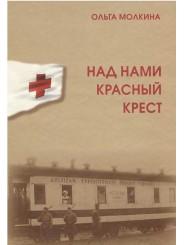 Над нами Красный Крест. Петербургская семья на фоне XX века - О. Молкина