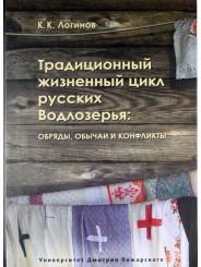 Традиционный жизненный цикл русских Водлозерья: обряды, обычаи и конфликты - К.К. Логинов