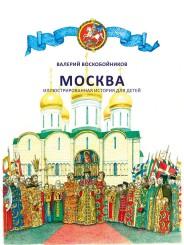Москва: Иллюстрированная история для детей - Валерий Воскобойников