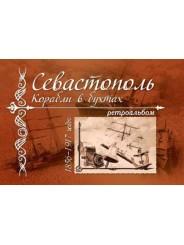 Севастополь. Корабли в бухтах 1856-1917 годы. Ретроальбом - О.В. Иванов