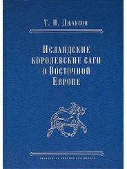 Исландские королевские саги о Восточной Европе - Т.Н. Джаксон