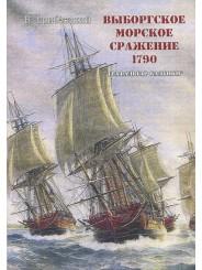 Выборгское морское сражение 1790 г. Трафальгар Балтики - В.Ю. Грибовский
