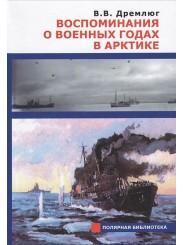 Воспоминания о военных годах в Арктике. Сборник статей - В.В. Дремлюг