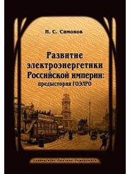 Развитие электроэнергетики Российской империи: предыстория ГОЭЛРО - Н.С. Симонов
